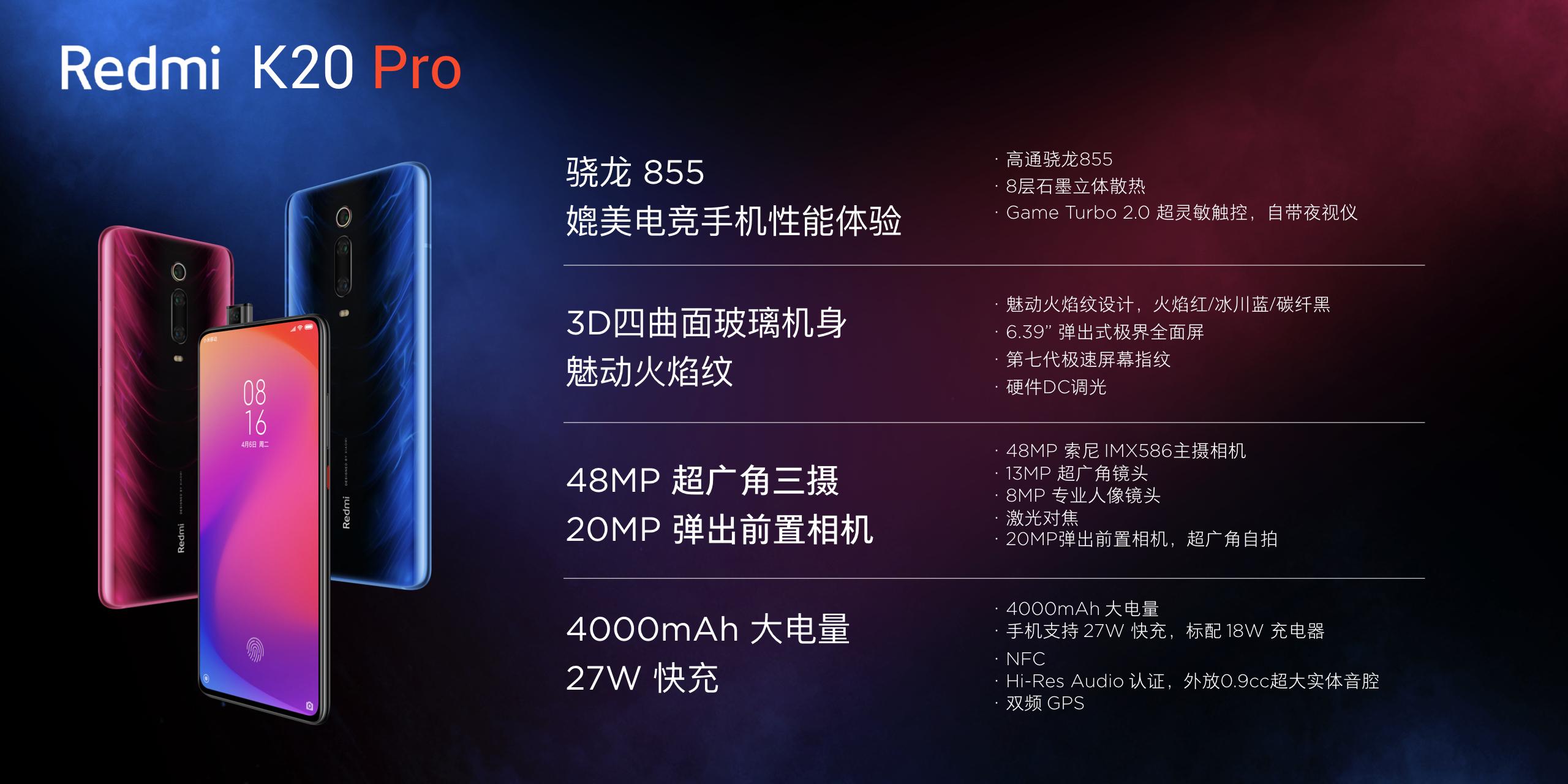 小米 9T Pro 规格