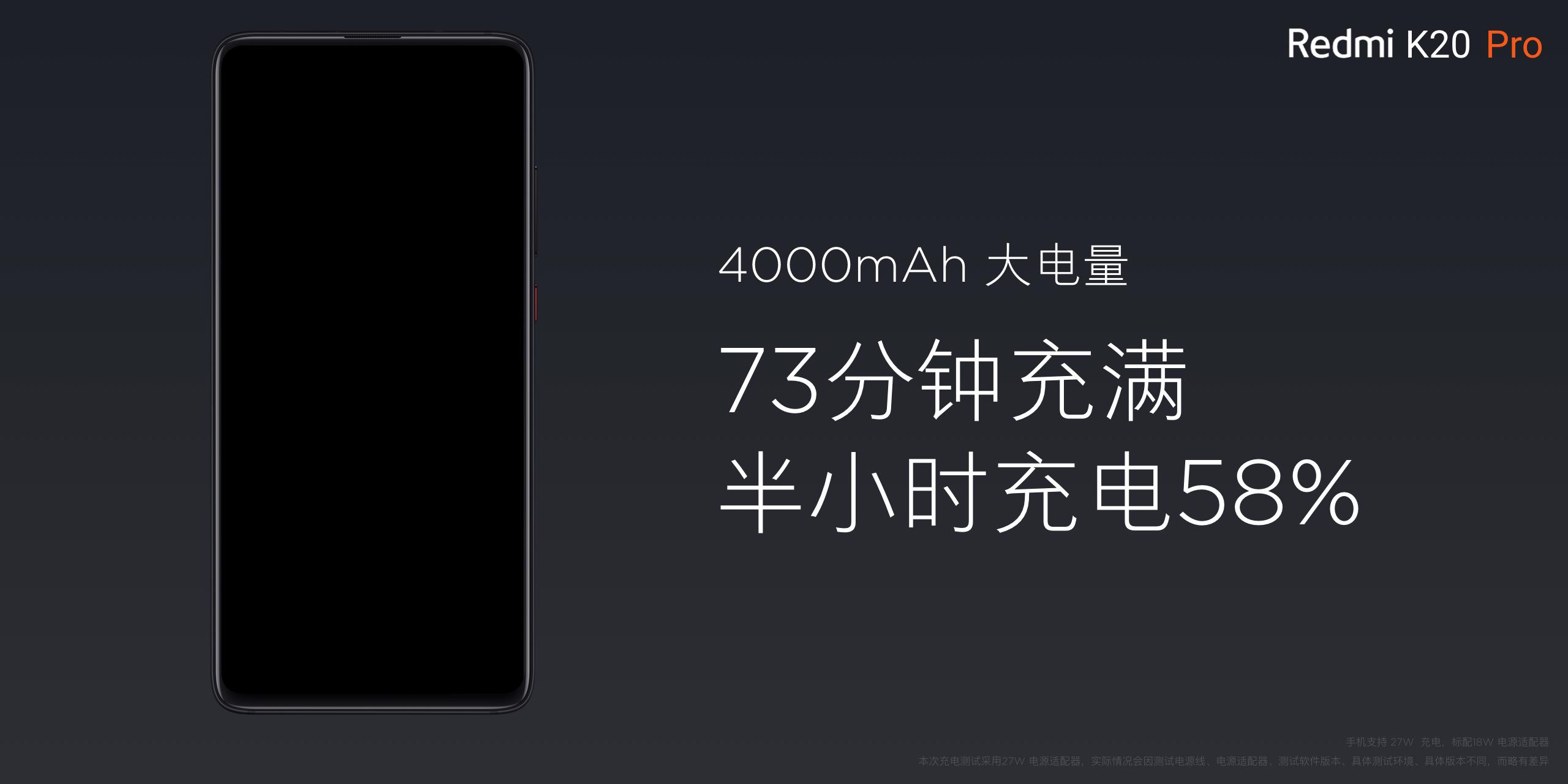 小米 9T Pro 电池规格